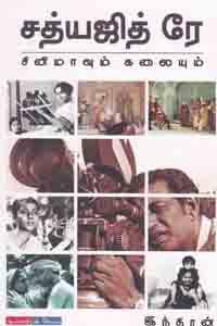 Tamil book Sathyajith re Cinemavum Kalaiyum