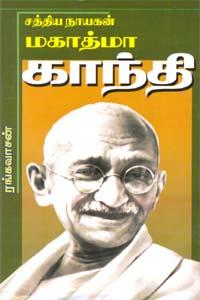Sathya Nayagan Mahatma Gandhi - சத்திய நாயகன் மகாத்மா காந்தி
