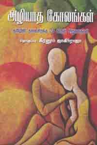 Azhiyadha Kolangal - அழியாத கோலங்கள்
