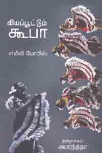 Tamil book Vyapoottum Cuba Emily Moris