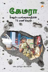 Tamil book Camera Enum Payangaravathiyin 78 Manineram