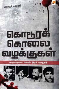 Tamil book Kodura Kolai Vazhakkugal