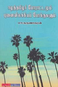 Tamil book Eelatamilar Poraattamum Punaivilakiya Poakugalum