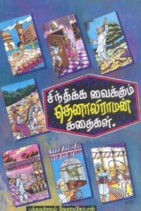 Tamil book Sinthikka Vaikkum Tenaliraman Kathaigal