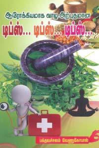Tamil book Aarokyamaga Vazha Arputhamaana Tips..Tips..Tips..