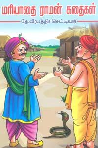 Tamil book Mariyathai Raman Kathaigal