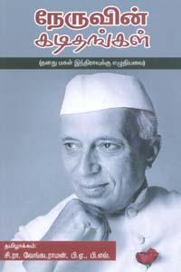 Tamil book Nehruvin Kadithangal (Thanadhu Magal Indiravukku Ezhuthiyavai)