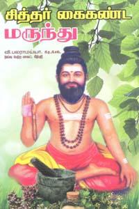 Sithar Kaikanda Marunthu - சித்தர் கைகண்ட மருந்து
