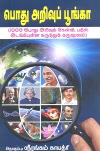 Tamil book Podhu Arivu Poonga (1000 Pothu Arivu Kelvi,Pathil Adangiyulla Karuthu Karuvoolam)