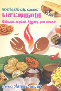 Tamil book Ninaithale Magila Vaikkum Chetinadu Inipugal,Kaarangal,Sitrundi,Tiffin Vagaigal