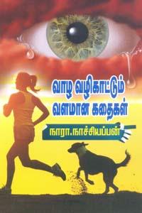 Tamil book Vazha Vazhikaattum Valamaana Kathaigal