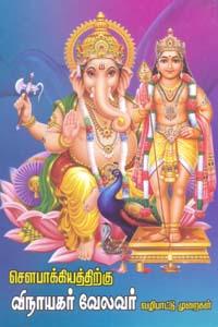 Tamil book Sowbagyathirkku Vinayagar Velavar Vazhipaattu Muraigal