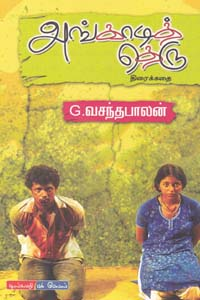 Tamil book Angaadi Theru (Thirai Kathai)