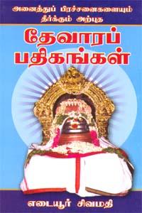 Tamil book Anaithu Prachanaikalaiyum Theerkum Arputha Devaara Pathigangal
