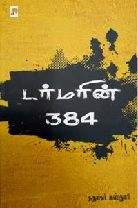 Turmarin 384 - டர்மரின் 384