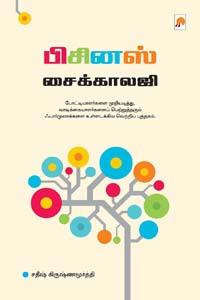 Business Cycology - பிசினஸ் சைக்காலஜி