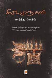 Vazhnthu Poatheere - வாழ்ந்து போதீரே