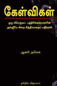 Tamil book Kelvigal