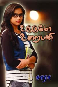 Tamil book Urugumo Uraipani