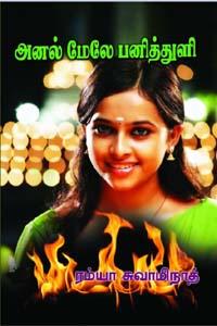 Tamil book Anal Mele Panithuli
