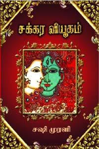 Tamil book Chakara Vyugam