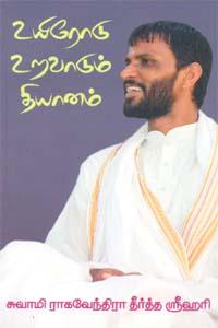 Uyirodu Uravaadum Thyaanam - உயிரோடு உறவாடும் தியானம்