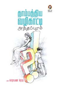 Tamil book Anthapuram