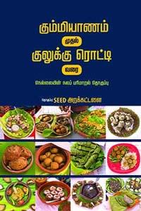 Kummiyaanam Muthal Kulukku Roti Varai - கும்மியாணம் முதல் குலுக்கு ரொட்டி வரை