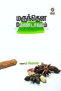 Marunthena Vendaavaam - மருந்தென வேண்டாவாம்