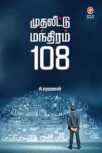 Muthaleettu Manthiram 108 - முதலீட்டு மந்திரம் 108