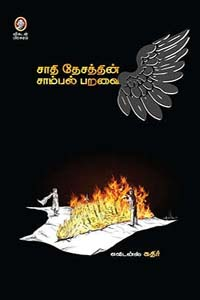 Tamil book Saathi Desathin Saambal Paravai