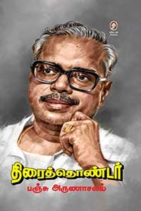 Tamil book Thiraithondar