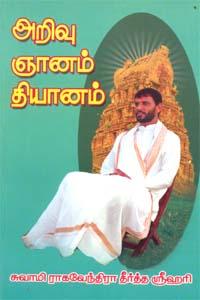Arivu Gnyanam Thyanam - அறிவு ஞானம் தியானம்