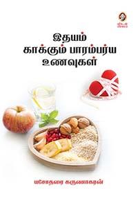 Idhayam Kaakkum Paarambarya Unavugal - இதயம் காக்கும் பாரம்பர்ய உணவுகள்