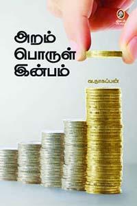 Tamil book Aram Porul Inbam