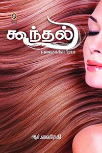 Tamil book Koonthal Encyclopedia
