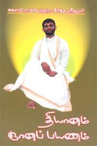 Thyanam Gnyana Payanam - தியானம் ஞானப் பயணம்