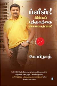 Tamil book Please Intha Puthagathai Vaangatheenga(Part 2)