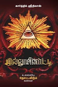 Tamil book Illuminaatti(Ulagaiye Nottamidum Kangal)