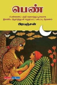 Tamil book Penn