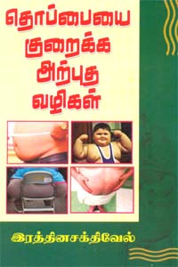 Thoguppai Kuraikka Arputha Valigal - தொப்பையை குறைக்க அற்புத வழிகள்