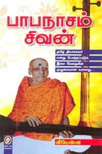 Paapanaasam Sivan - பாபநாசம் சிவன்