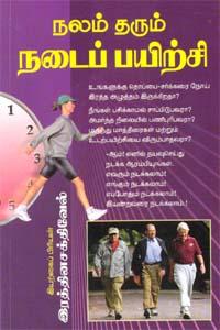Tamil book Nalam Tharum Nadai Payirchi