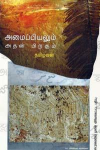 Amaipiyalum Athan Piragum - அமைப்பியலும் அதன் பிறகும்