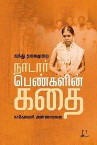 Iyndu thalaimurai Naadar Pengalin Kathai - ஐந்து தலைமுறை நாடார் பெண்களின் கதை