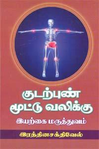 Tamil book Kudarpun Mootu Valikku Iyarkai Maruthuvam