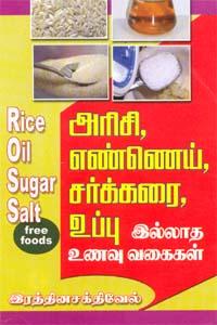 Arisi Ennai Sarkarai Uppu Illaatha Unavu Vagaigal - அரிசி, எண்ணெய், சர்க்கரை, உப்பு இல்லாத உணவு வகைகள்