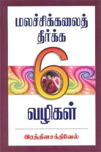 Tamil book Malachikalai Theerka 6 Valigal