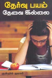 Tamil book தேர்வு பயம் தேவை இல்லை