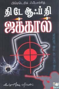 Tamil book தி டே ஆஃப் தி ஜக்கால்